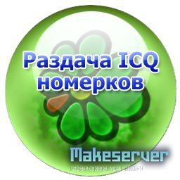 Ра3дача ICQ №1 by  'cr!pt'