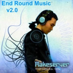 End Round Music v2.0 + Мегапак 450 Нарезок