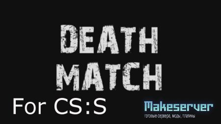 DeATH MaTCH serVER+GoreMod v2.2 |2010| для CS:S