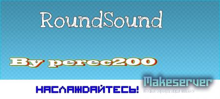 Скачать RoundSound (by perec200)