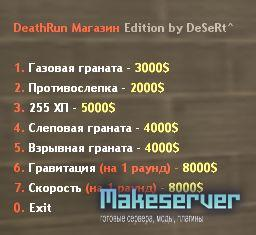 DeathRun shop v1.0 edition by DeSeRt^^