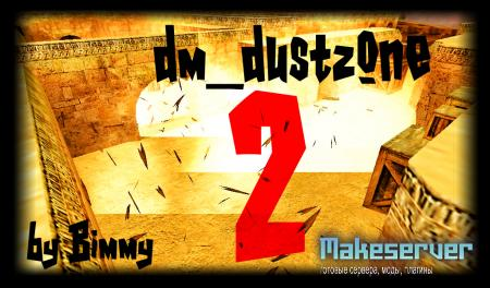 dm_dustzone2