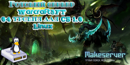 Warcraft3FT 64 уровня от ERT для CS 1.6 (Linux)