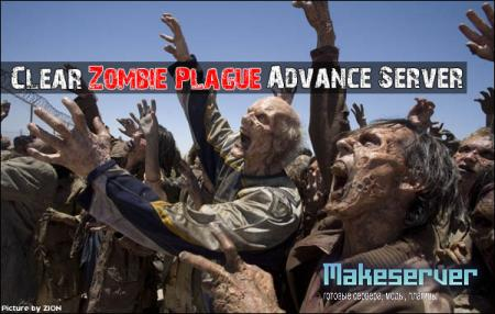Чистый Zombie Plague Advance Сервер