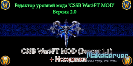 War3ftChangeLevel v2.0+CSSB War3FT MOD+Исходники мода