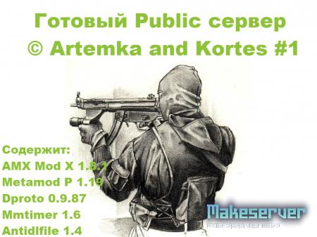 Готовый Public сервер © Artemka and Kortes #1