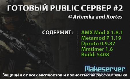 Готовый Public сервер © Artemka and Kortes #2