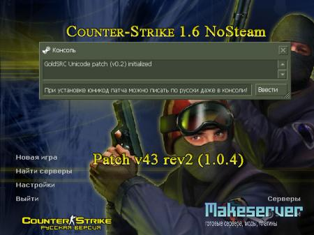 Counter-Strike 1.6 NoSteam Patch v43 rev2 с русификатором (1.0.4)