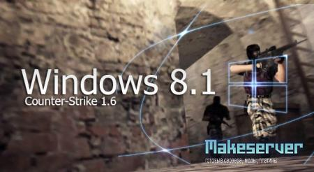 Counter-Strike 1.6 для Windows 8.1 [Русская]