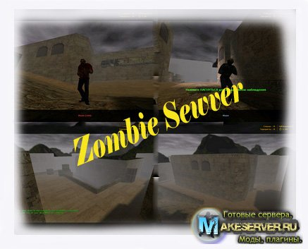 Готовый Zombie server