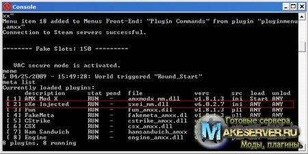 Установка античита sXe Injected на сервер.