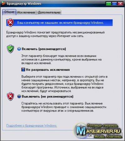 Открываем порты через брандмауер Windows