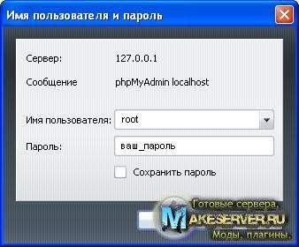 Установка Psychostats на свой компьютер