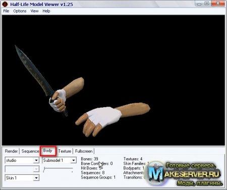 Как можно сделать перчатки в CS 1.6