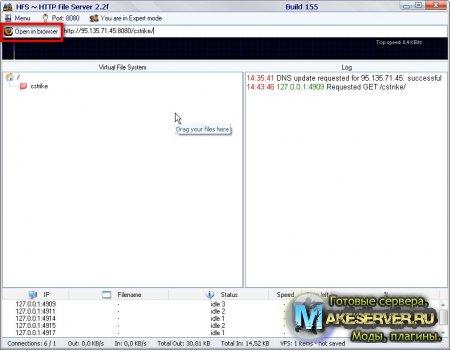 Быстрая загрузка файлов для динамичных IP адресов