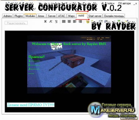 Server Configurator v.0.2 (Deleted bug by Rayder)