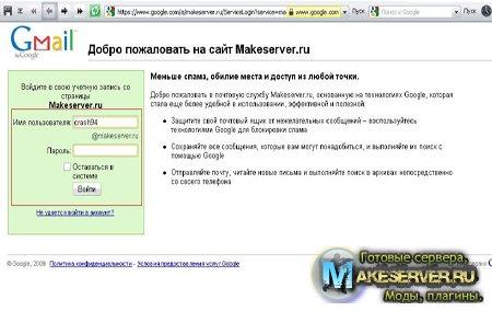 Регистрация почты с доменом сайта