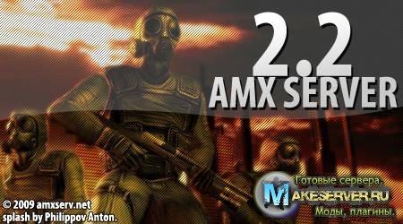 AMX SeRVeR