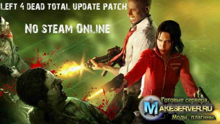 L4D Total Update patch 1.0.1.4 . Настроика Клиента