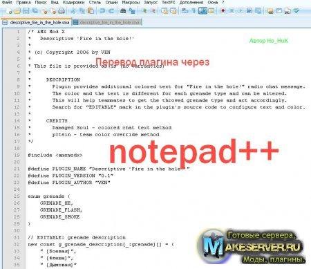 notepad++(Первод плагина)