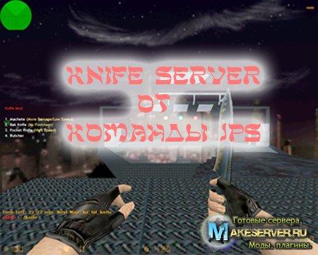 Готовый knife сервер v. 0.1 от команды Jps.