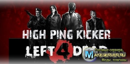 High Ping Kicker для сервера L4D
