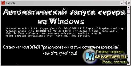 Как автоматически запускать сервер на Windows?