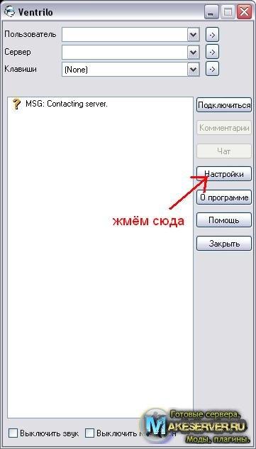 Как создать сервер на ventrilo - Mmrr.ru