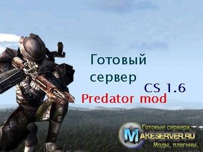 Готовый сервер CS 1.6 Predator mod