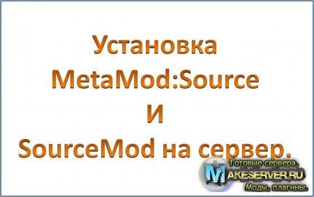 Установка MetaMod:Source и SourceMod на сервер
