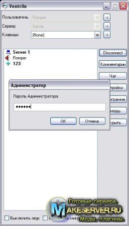 Ventrilo server 3.0.3