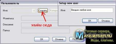 Ventrilo 3.0.4 Rus + инструкция
