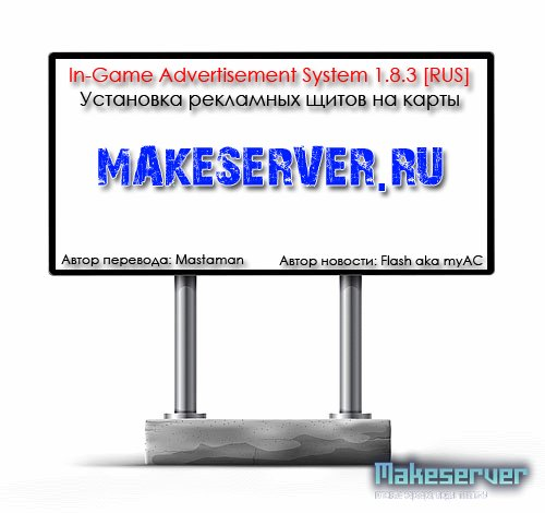 In-Game Advertisement System 1.8.3 [RUS]
