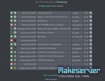 Мониторинг серверов кс для сайта на php php 5 сделать сайт