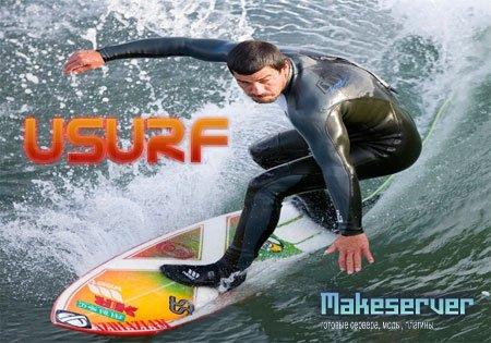 Основа surf CepBepa.