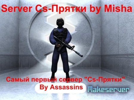 Cs-Прятки by Assassins ( Misha )