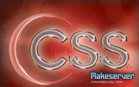 Инструкция по установке плагинов в CSS