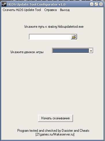 HLDS Updatetool Configurator v1.0