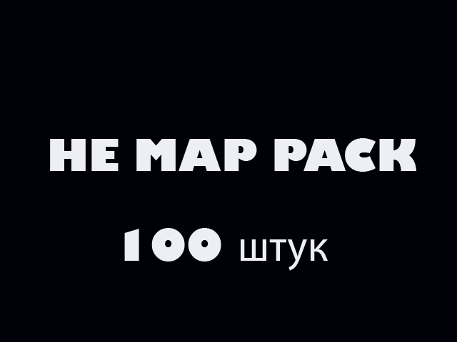 HE MAP PACK (100 Штук)