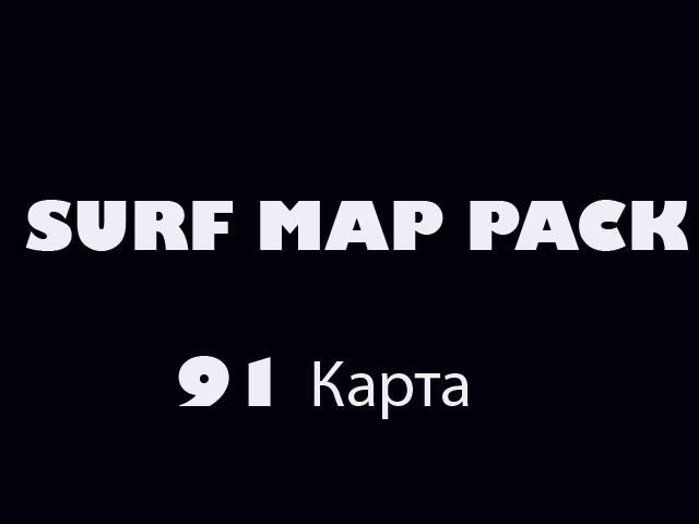 SURF MAP PACK (91 Карта)