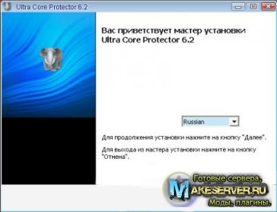 Ultra Core Protector 6.2