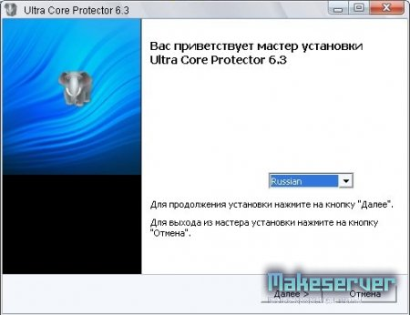 Ultra Core Protector Client+Server 6.3