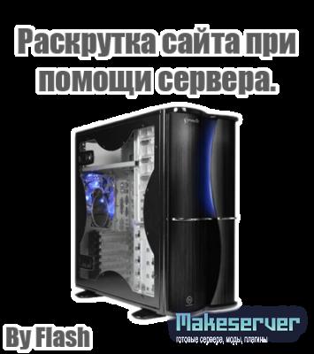 Раскрутка сайта при помощи сервера.