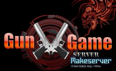 GunGame Server by li-valera