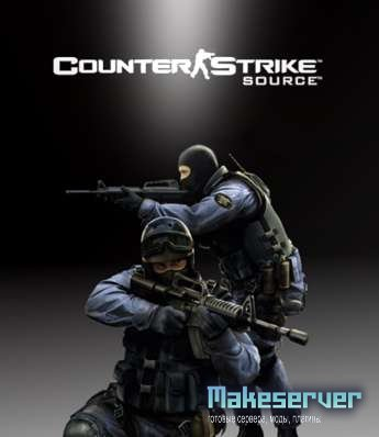 Counter - Strike Source v.55 + Patch + Autoupdate + MasterServer Setti (RUS/PC/2010)