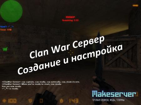 Создание и настройка Clan War сервера