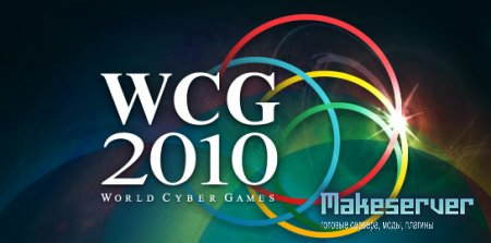 WCG 2010 by SteelSeries