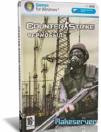 Counter-Strike Чернобыль (2010/RUS/PC)