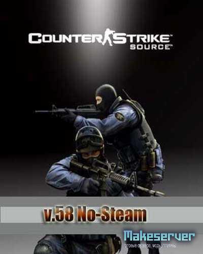 Скачать сервер для steam css v58 как сделать сайт каталог продукции