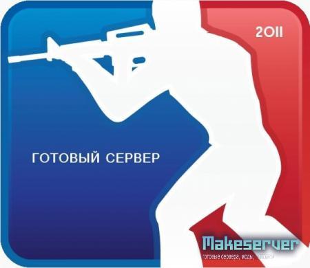 Готовый сервер CS 1.6 Public 2011 v1 (2011/RUS)